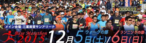 お伊勢さんマラソン2015.jpg