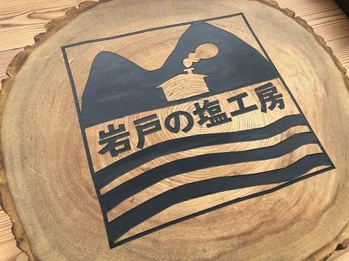 岩戸の塩工房.jpg