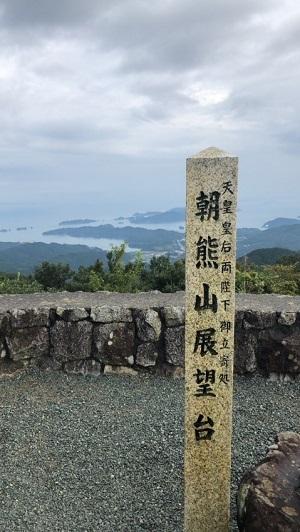 朝熊山展望台.jpg