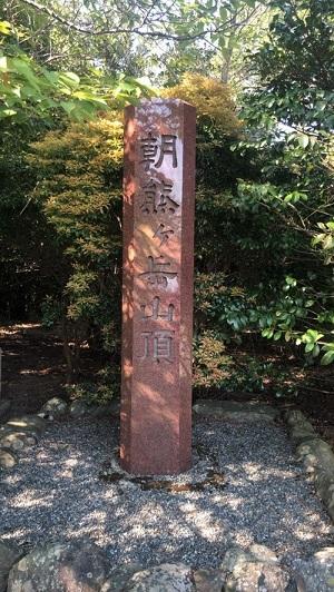 朝熊山頂碑.jpg