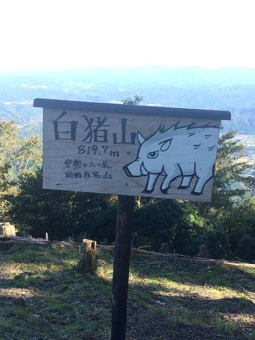 白猪山①.jpg